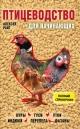 Птицеводство для начинающих. Полный справочник